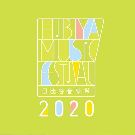 日比谷音楽祭 2020