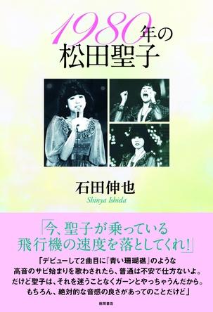この国に松田聖子がいて良かった。1980年のデビューから40年、関係者の証言から綴る80年代の松田聖子像『1980年の松田聖子』発売