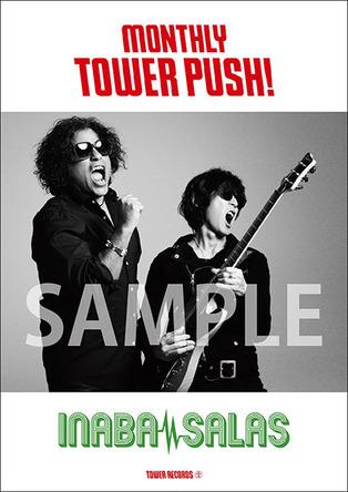 INABA/SALASニューアルバム『Maximum Huavo』タワレコ4月度「MONTHLY TOWER PUSH!」に決定! (1)