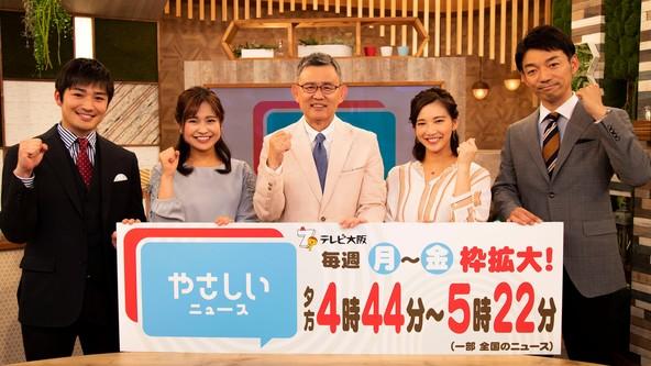 もっと「やさしい」!テレビ大阪夕方ニュースが枠拡大 (1)