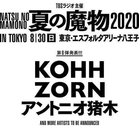 夏の魔物2020 in TOKYO