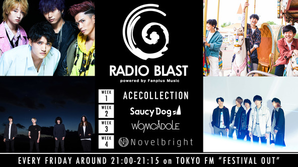 新メンバー発表!TOKYO FM 『FESTIVAL OUT』内コーナー「RADIO BLAST powered by Fanplus Music」 (1)