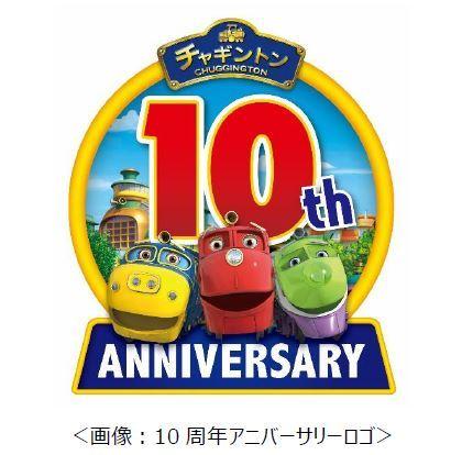 『チャギントン』フジテレビ放送10周年記念「チャギントン 10周年プロジェクト」の始動が決定 (1)  (C)チャギントン