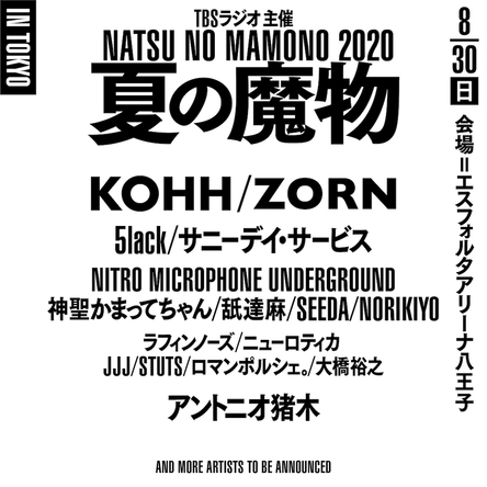『夏の魔物2020 in TOKYO』