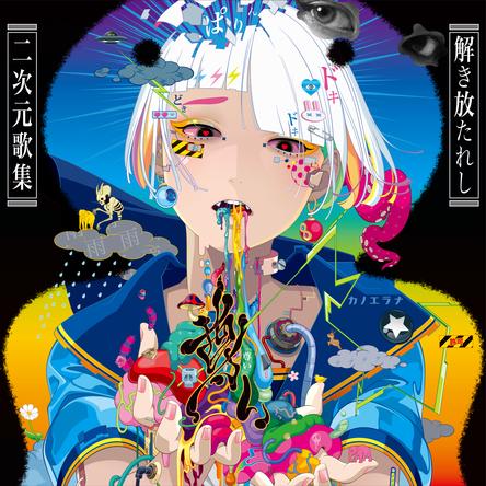 カノエラナ待望のアニソングカバーアルバムの全曲ティザー映像公開!MBSラジオにて表題曲「徒花ネクロマンシー」初オンエア (1)