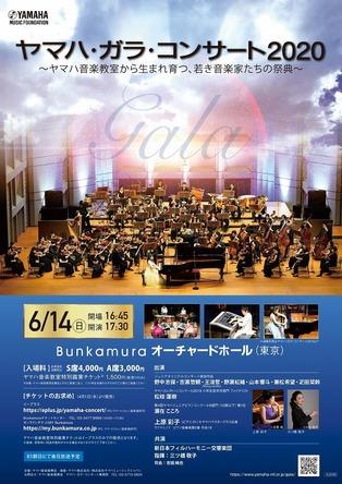 『ヤマハ・ガラ・コンサート2020』