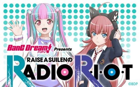 『BanG Dream! Presents RAISE A SUILEN のRADIO R・I・O・T』 (C)BanG Dream! Project