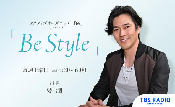 「要 潤」がラジオMCに初チャレンジ!アクティブオーガニック「Be」presents TBSラジオ「Be Style」初回ゲストに「宮藤官九郎」が登場。 (1)