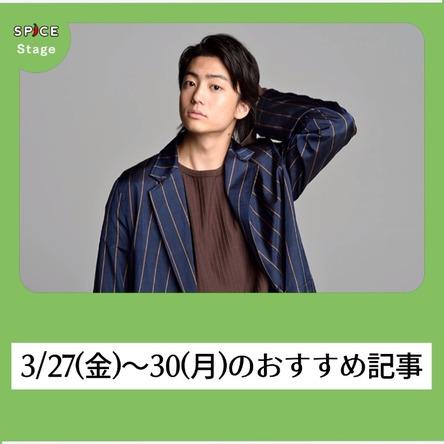【ニュースを振り返り】3/27(金)~30(月):舞台・クラッシックジャンルのおすすめ記事