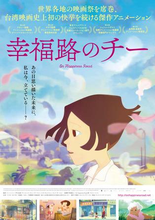 世界中の映画祭を席捲した大ヒット劇場アニメ「幸福路のチー」ブルーレイ&DVD発売決定! (1)  (C) Happiness Road Productions Co., Ltd. ALL RIGHTS RESERVED.