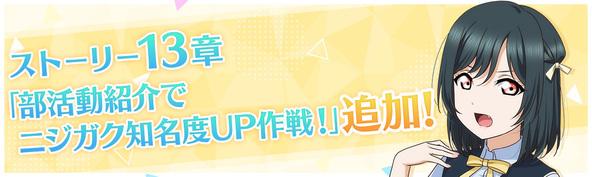 『ラブライブ!スクールアイドルフェスティバル ALL STARS』 (C)2013 プロジェクトラブライブ! (C)2017 プロジェクトラブライブ!サンシャイン!! (C)プロジェクトラブライブ!虹ヶ咲学園スクールアイドル同好会 (C)KLabGames (C)SUNRISE (C)bushiroad