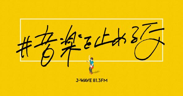 J-WAVE「#音楽を止めるな」プロジェクト始動!マカロニえんぴつ らが無観客ライブ生中継、マンウィズ・ジャンケンジョニー電話生出演も