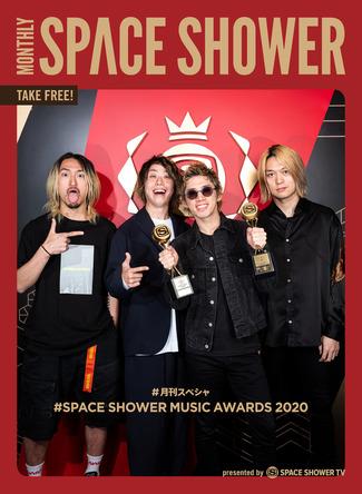 1冊丸ごとスペシャアワード大特集の「月刊スペシャ」4月号、表紙にW受賞を果たしたONE OK ROCKが登場!