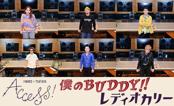 『FM802 × TSUTAYA ACCESS!』キャンペーンソング