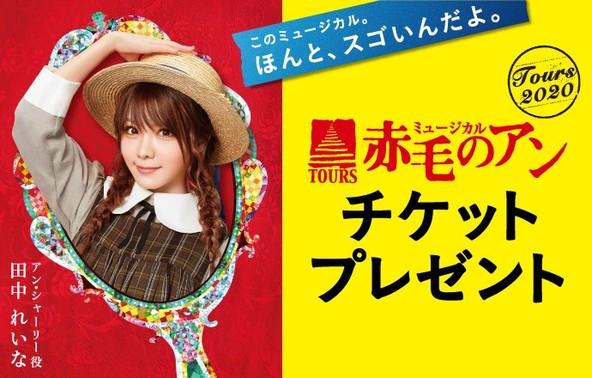 【エステー】2万人の鼓動 TOURSミュージカル「赤毛のアン」2020。主演アン・シャーリー役に田中れいなさんを迎え、全国1500組3000名様を招待するキャンペーンを開始! (1)