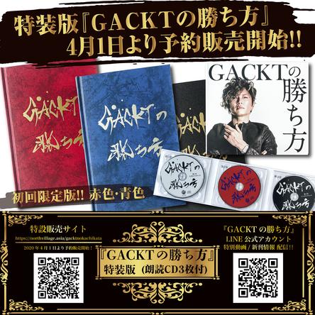 【GACKTが読み聞かせる「あの」ベストセラー!】ファン待望の『GACKTの勝ち方 特装版』(朗読CD3枚組付き ハードカバー仕様)が4/1(水)より予約販売開始!! (1)