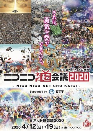 4月12日(日)~19日(日)「ニコニコネット超会議2020」 【初音ミク】【EGOIST】オープニングライブ (1)