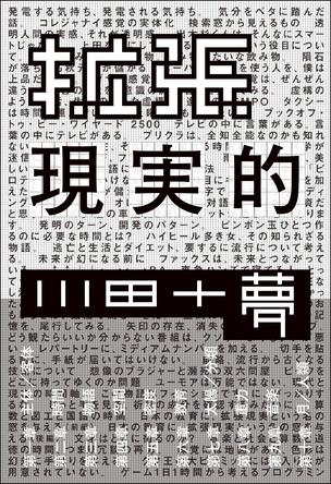 AR三兄弟の長男・川田十夢の、約10年分のTV Bros.連載を初単行本化!テキストによって事象の拡張を試みた文学的スケッチ