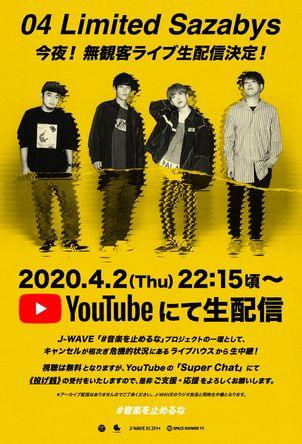 04 Limited Sazabys、今晩22時15分頃より、ライブハウスから無観客ライブ生中継#音楽を止めるな (1)