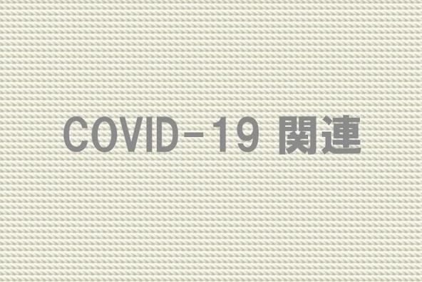 水戸芸術館、4/3から5/10まで臨時休館(2020.4.3)