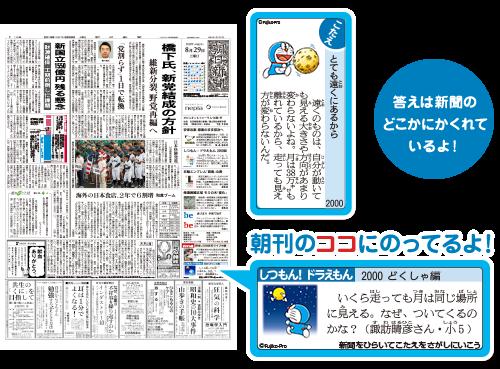 朝刊クイズ企画「しつもん!ドラえもん」の新CM 放送開始 (1)