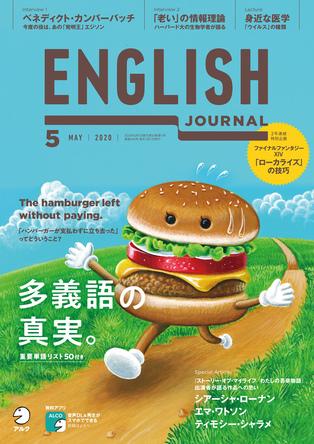 「わたしの若草物語」「ファイナルファンタジーXIV」で英語を学ぶ!『ENGLISH JOURNAL』2020年5月号が発売