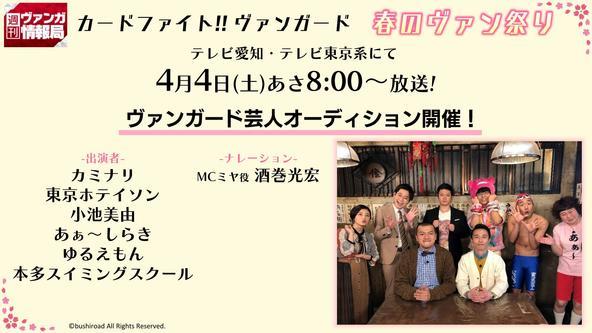 3週連続特番!「カードファイト!! ヴァンガード 春のヴァン祭り」放送!!「ヴァンガード外伝 イフ-if-」キービジュアルも公開! (1)