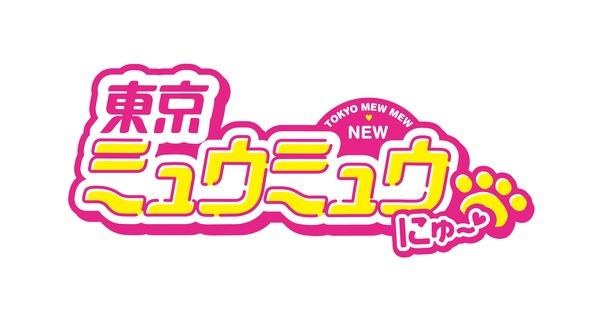 完全新作アニメ『東京ミュウミュウ にゅ~♡』ロゴ