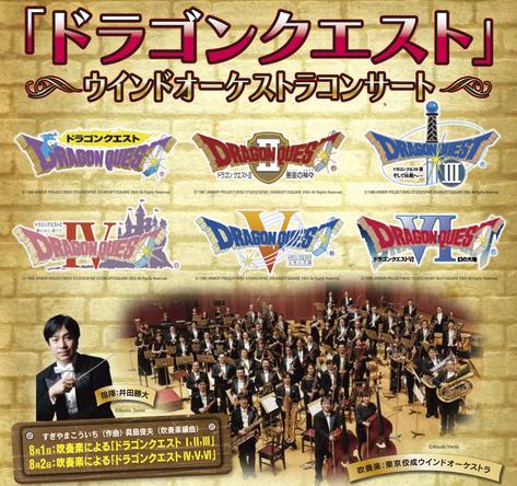 「ドラゴンクエスト」ウインドオーケストラコンサート2年ぶり名古屋公演の開催が決定!「ドラゴンクエストI~VI」を堪能出来る豪華2日間! (1)