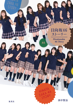『日向坂46ストーリー 〜ひらがなの季節〜』表紙 (c)週刊プレイボーイ