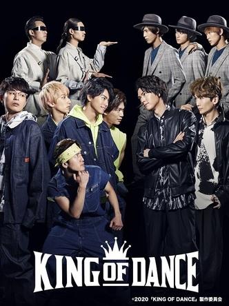 連続ドラマ×舞台連動プロジェクト『KING OF DANCE』 バトル感溢れるメインビジュアルが解禁 ドラマの配信情報も発表 (C)2020「KING OF DANCE」製作委員会