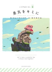 """人気イラストレーター""""ヒョーゴノスケ""""が描く勇気の物語。人気シリーズの3巻目『いつでもカービィ 勇気をキミに』を作画"""
