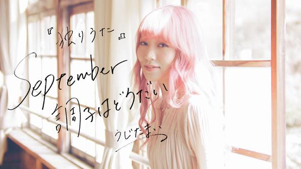 うじたまい「独りうた ~September調子はどうだい~」のMV(ミュージックビデオ)公開 (1)