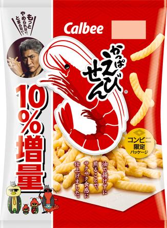 コンビニエンスストア限定パッケージの『かっぱえびせん』発売!  発売から約1ヶ月間はパッケージに吉川晃司さんが登場して「もっと、やめられない、とまらない!」10%増量 (1)