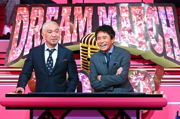 『史上空前!!笑いの祭典 ザ・ドリームマッチ2020』〈MC〉ダウンタウン (c)TBS