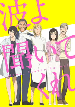 TVアニメ『波よ聞いてくれ』 (C)沙村広明・講談社/藻岩山ラジオ編成局