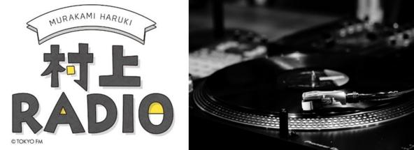 作家・村上春樹さんが推す、「異なる言語で歌われる名曲」!『村上RADIO』第13回『村上RADIO~言語交換ソングズ』 (1)