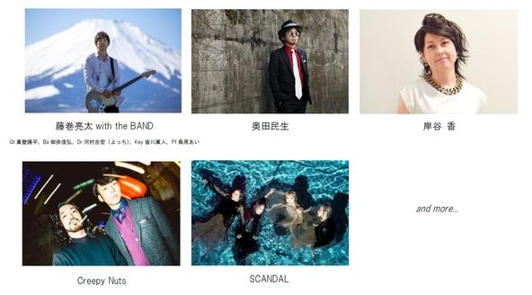 藤巻亮太主催の野外音楽フェス「Mt.FUJIMAKI 2020」第1弾で奥田民生、岸谷 香、Creepy Nuts、SCANDALが出演決定