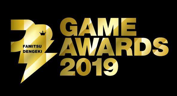 """ファミ通・電撃ゲームアワード2019、""""Game of The Year""""など16部門のノミネートを発表! 4月18日(土)、発表・授賞式を生放送。 (1)"""