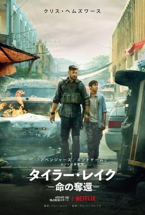 『アベンジャーズ』クリス・ヘムズワースがパワフル前蹴り!豪快に少年を放り投げるシーンも Netflix映画『タイラー・レイク』予告 (c)Netflix 映画『タイラー・レイク -命の奪還-』4月24日(金)より独占配信開始。