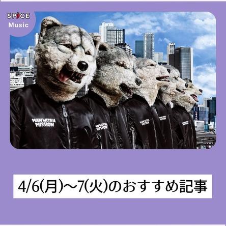 【ニュースを振り返り】4/6(月)~7(火):音楽ジャンルのおすすめ記事