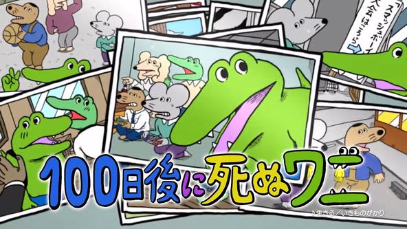 『100日後に死ぬワニ』単行本発売! SNSから生まれ、日本中が注目した超話題作、ついに登場!! (1)  (C)STUDIO KIKUCHI/小学館