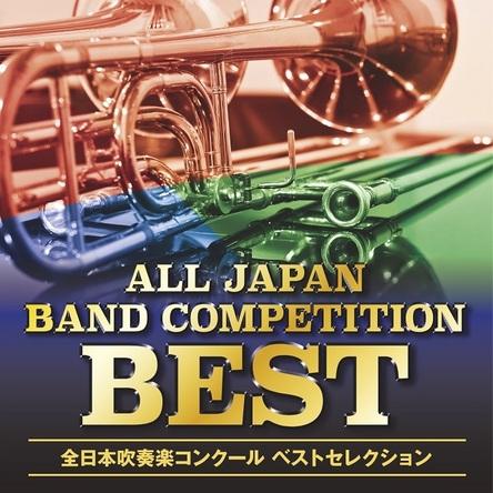 『オザワ部長presents 全日本吹奏楽コンクール ベストセレクション』