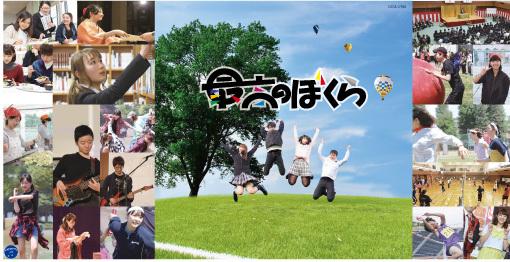 松本 隆作詞、秦 基博作曲のNHK学園高校校歌「最高のぼくら」CD発売へ (1)
