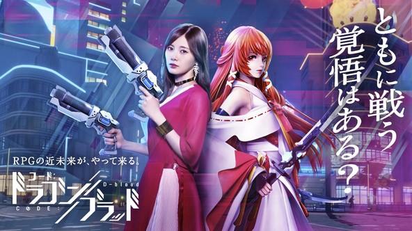 全世界2000万DL超えた超大作MMORPG「コード:ドラゴンブラッド」の正式サービスが本日スタート! 白石麻衣さん出演TCVMも公開! (1)  (C)Tencent Games  (C)ARCHOSAUR GAMES