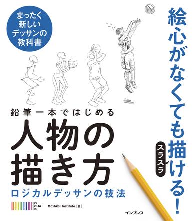 絵心がなくても人物がスラスラ描ける!大好評シリーズ第3弾『鉛筆一本ではじめる人物の描き方 ロジカルデッサンの技法』発売