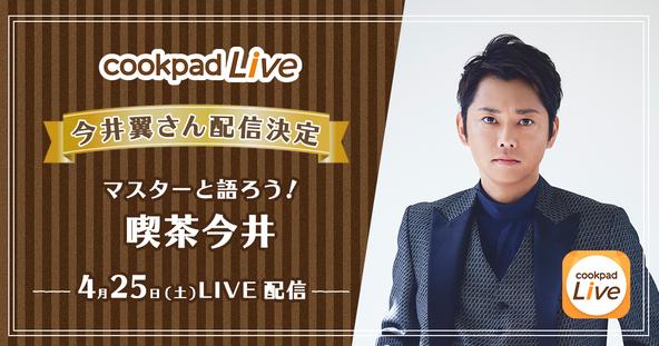 CookpadTVが運営するクッキングLiveアプリ「cookpadLive」に俳優・タレントの今井翼さんが出演決定!2周年キャンペーンの延長も! (1)