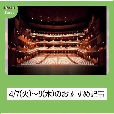 【ニュースを振り返り】4/7(火)~9(木):舞台ジャンルのおすすめ記事