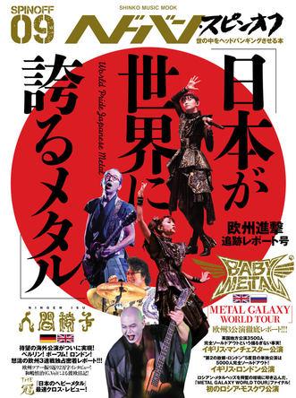 『ヘドバン・スピンオフ「日本が世界に誇るメタル」欧州進撃追跡レポート号』表紙