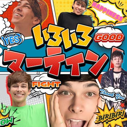 """「ZIP!」の人気コーナー「日本全国うまいもんジャーニー」で活躍する""""マーティン""""初のオリジナルソングをリリース (1)"""